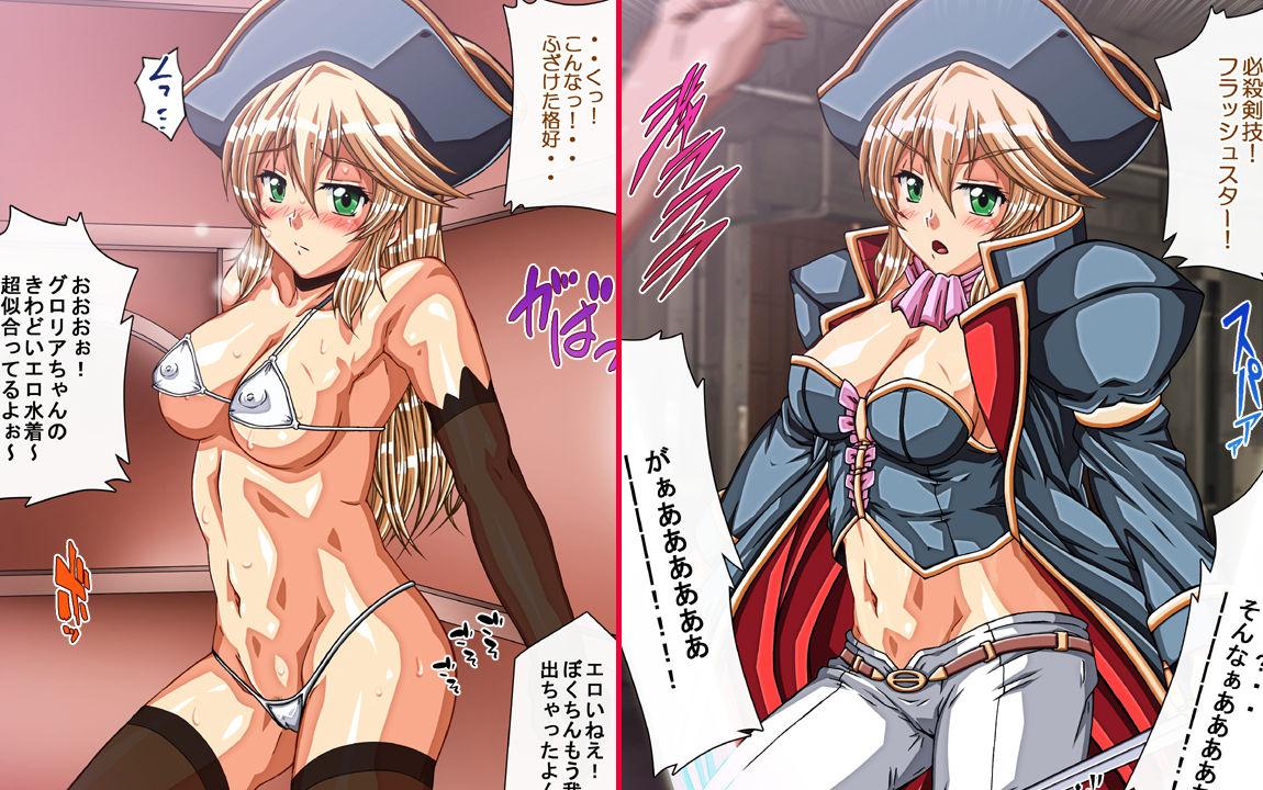キャプテン・グロリア〜輪姦窮地の女海賊!逃れられない淫辱航海〜