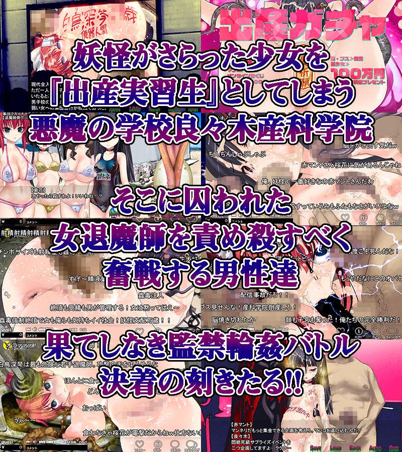 淫妖怪談 産科学院退魔録