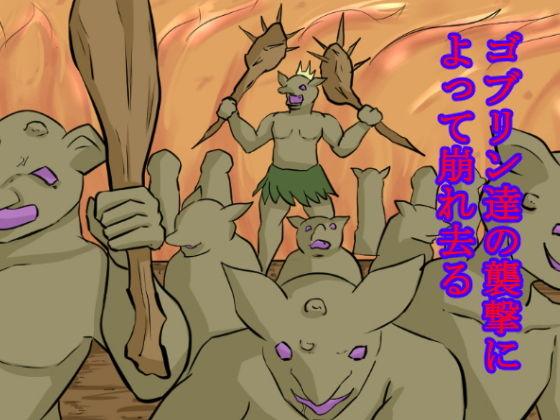 清楚で高潔な姫騎士はゴブリンの苗床で「おっへぇ〜〜!!」と鳴く