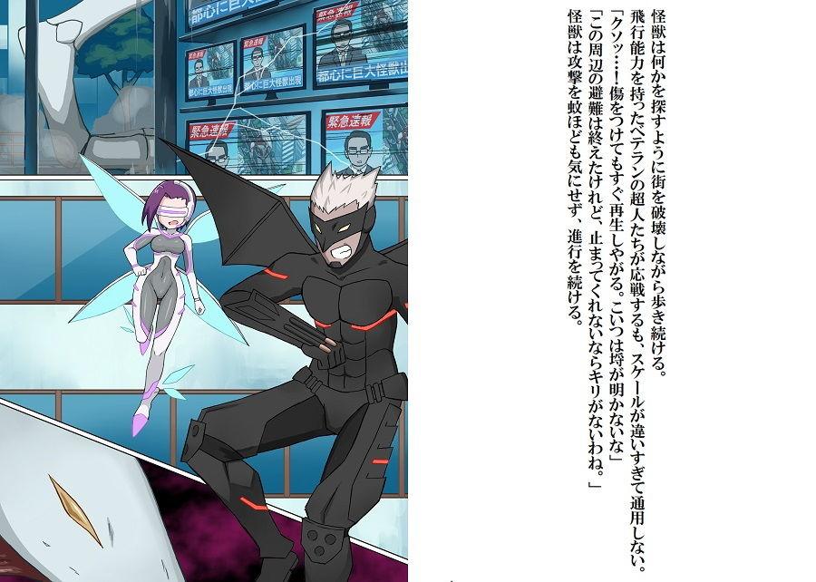 閃光戦士プロミネンス5-巨大怪獣襲来-