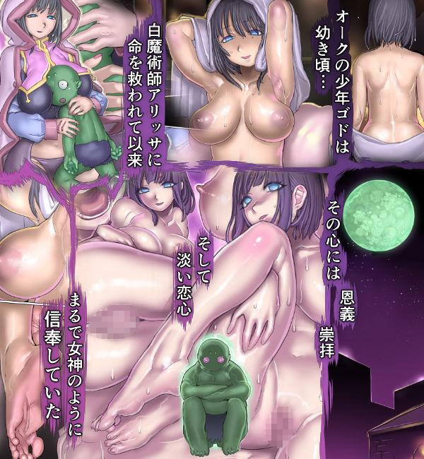 魔物の物語〜オークの少年ゴド〜