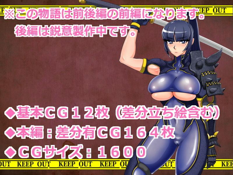 退魔剣士シズル〜妖魔淫獄の章〜