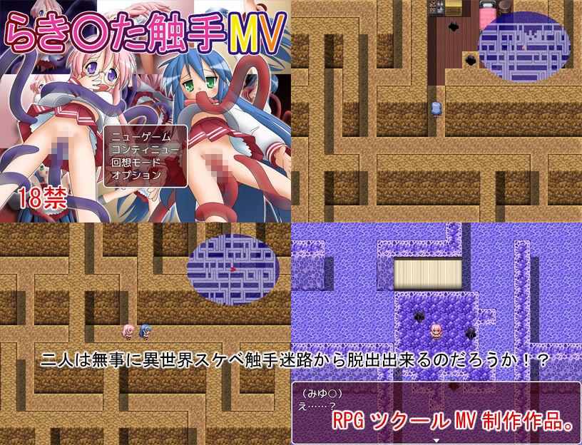 らき〇た触手MV