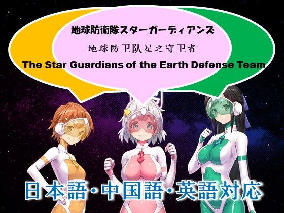 Mac版 地球防衛隊スターガーディアンズ第1話