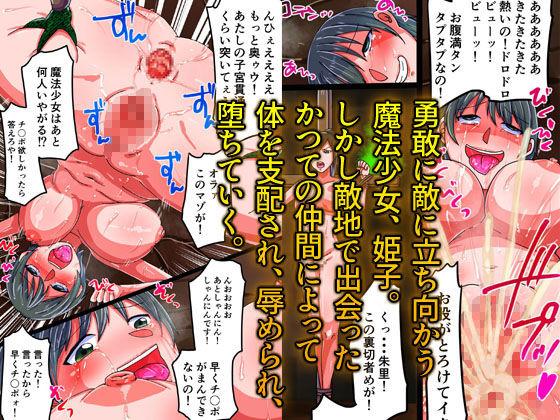肉体支配で堕ちる魔法女子〜触手フタナリ責めで悶絶絶頂、犯されて悪堕ちていく