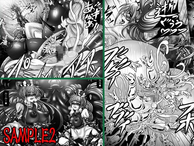 触っと!プリキュア 〜腐触変身!?魔の増触プリキュア誕生!〜