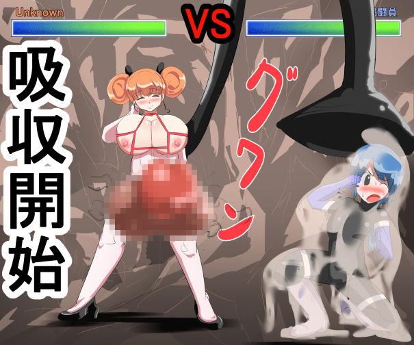 丸呑み→吸収