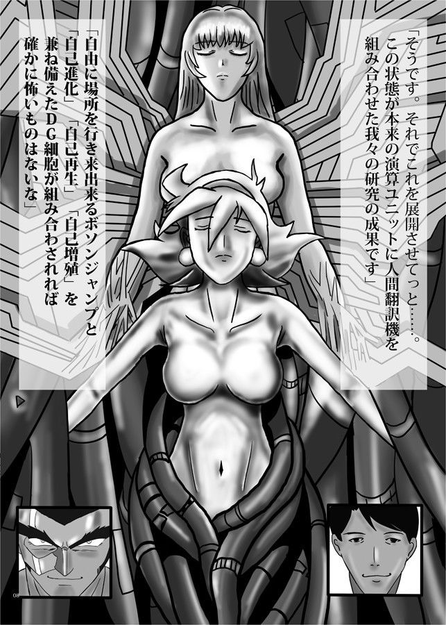再・生体ユニットの女達