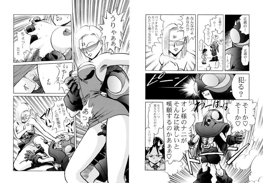 バッタと呼ばれた男DX Miracle Boy 1