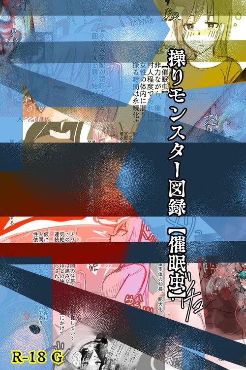 操りモンスター図録【催眠虫】