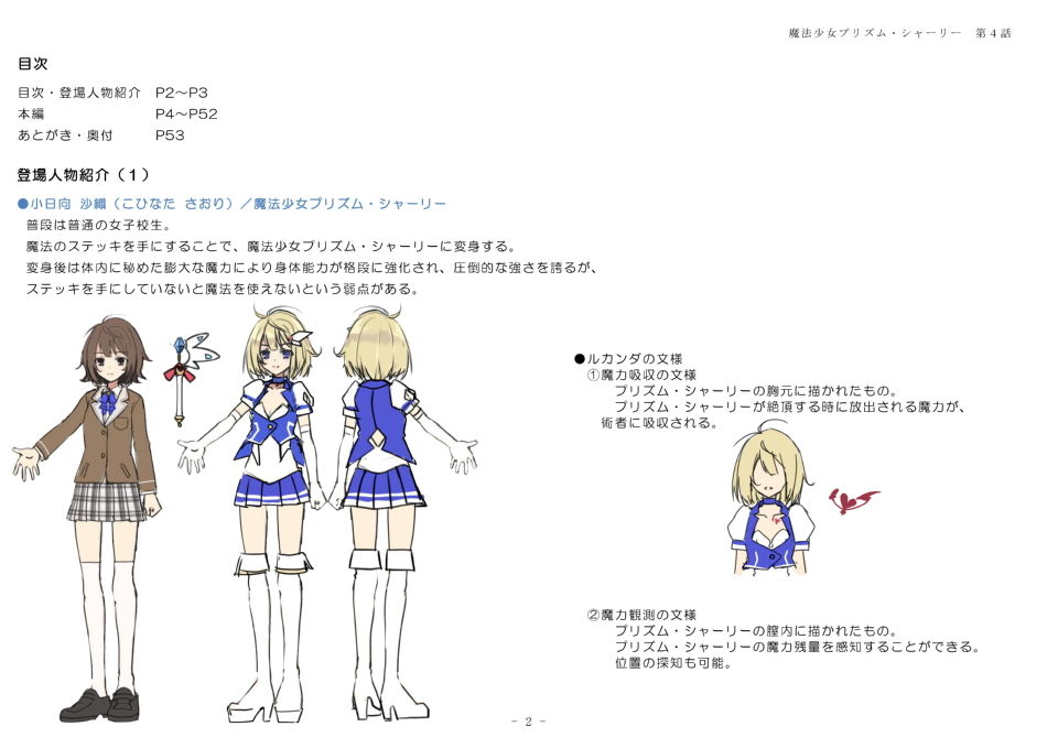 魔法少女プリズム・シャーリー4 魔法少女の未来 〜戦いの果てにあるもの〜