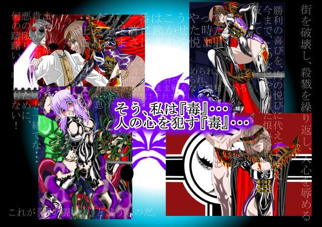 悪女ベラドンナ 1 鋼鉄騎士ナイトガーディアン編(序破急)
