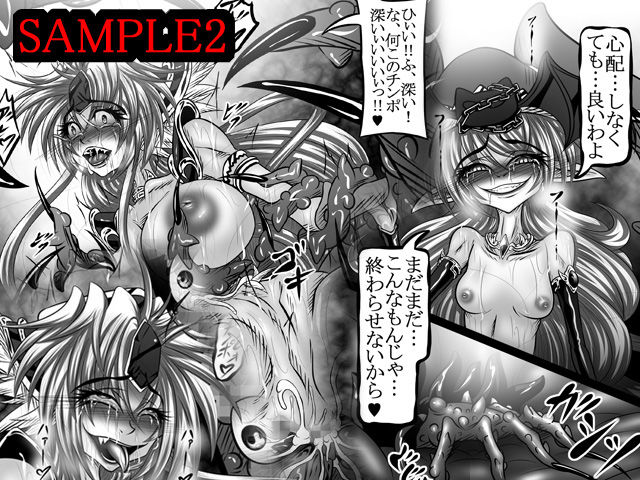 Dragon'sFallIV-死姫と蛇姫-
