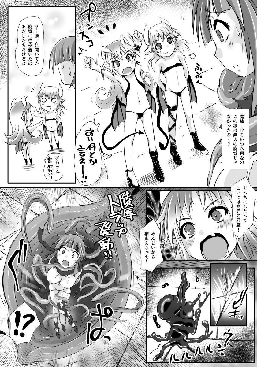 魔触の肉壺 〜邪淫毒〜
