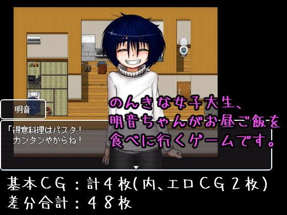 無条明音〜ある日の災難編〜