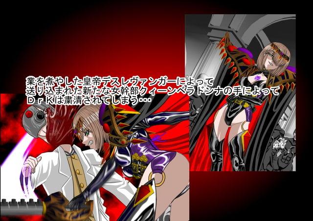 悪女ベラドンナ 1 鋼鉄騎士ナイトガーディアン編(起承転結)