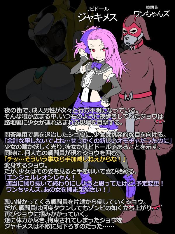 獣身ライヴエンジェル BadEndCollection Vol.01