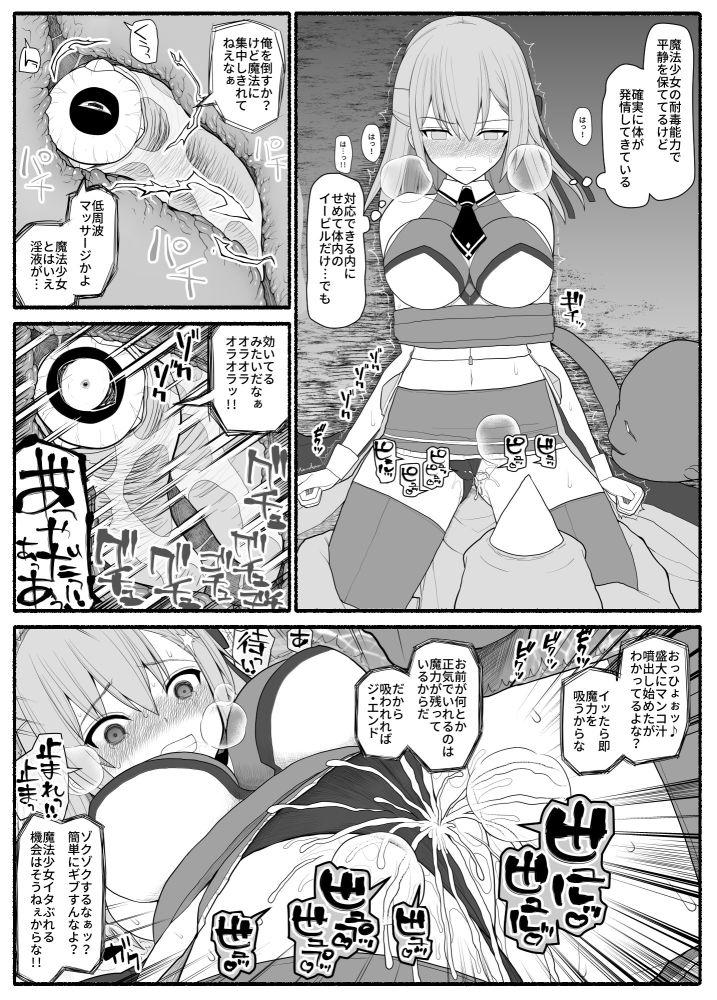 魔法少女VS淫魔生物