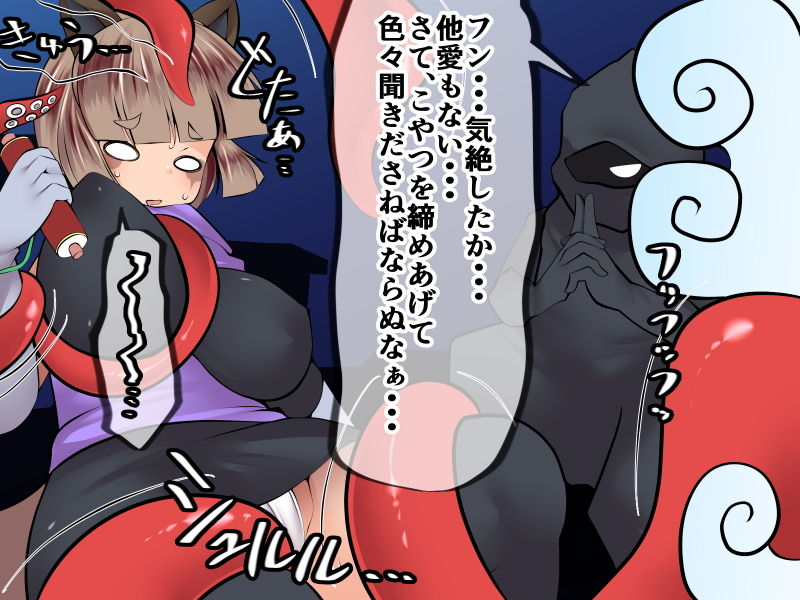 貫丸ヌキヌキ忍法帳〜蛸足触手凌辱編〜