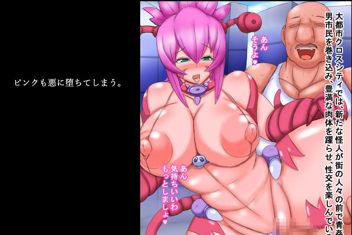 電姫戦隊ピンクサターナアクアール第八話