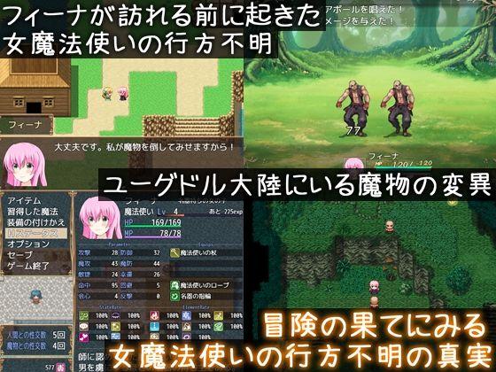 フィーナの魔法冒険記 〜ユーグドル譚〜