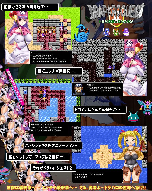 ドラパロクエスト2〜トロの姫達と淫らな呪い〜