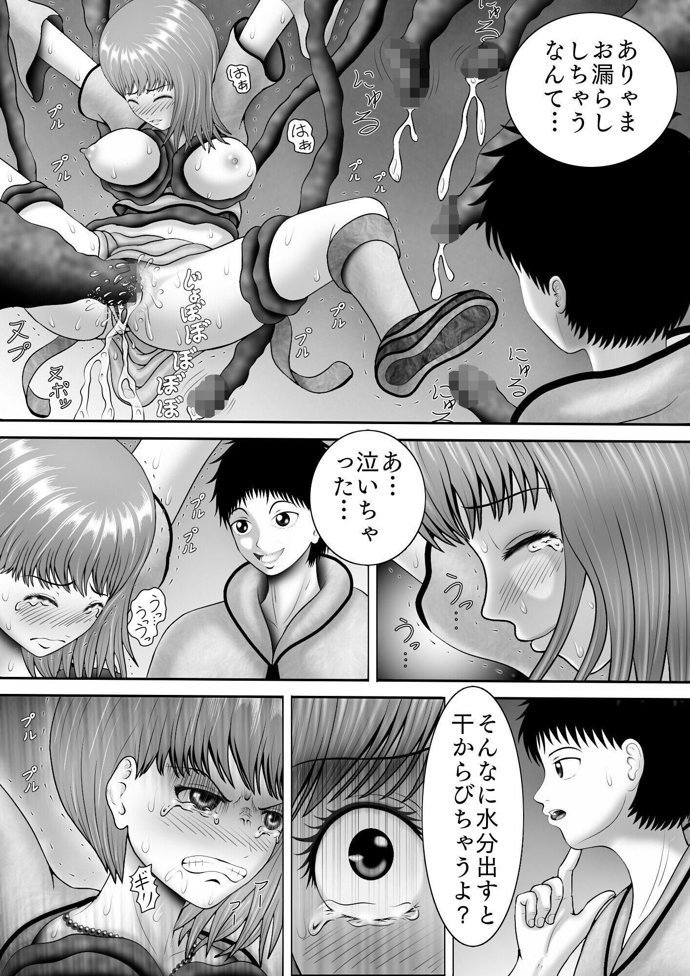 最強エロ魔導士〜女盗賊を『触手で調教!!』〜