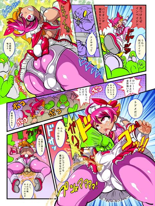 女装魔法少年フェルミオンpart.4〜魔法少年ダブル陵辱〜