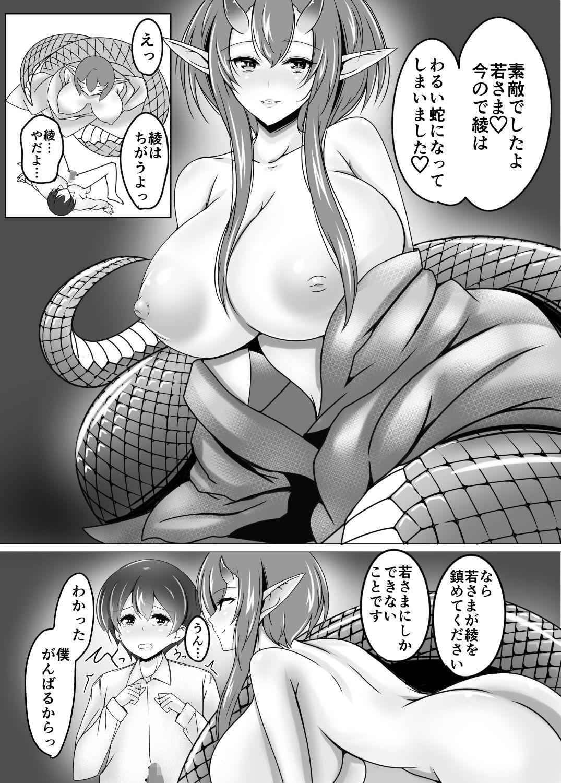 昔話のわるい蛇