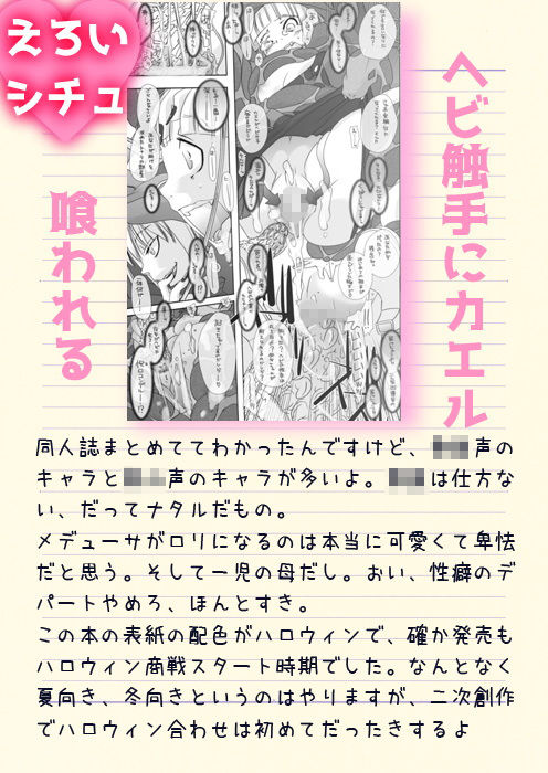 20_メデューサの魔女狩り 17.5