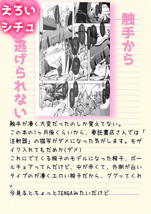 07_pleco-de;L 「触手・イン・ザ・ダーク」