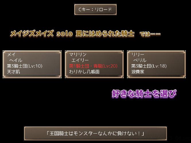 メイジズメイズ 〜ある冒険者たちの記録〜