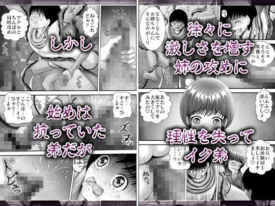 くの一『エロリ』〜触手で「弟レイプ!!」〜