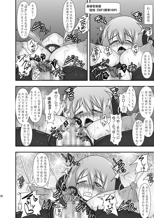 煌盾装騎エルセイン旧作パック3 研究所実験体編+α