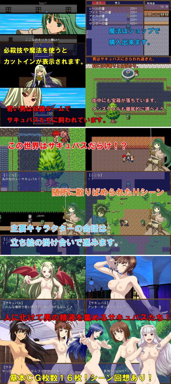 FANZA限定「サキュバスダンジョン1+2」GWスペシャルセット!