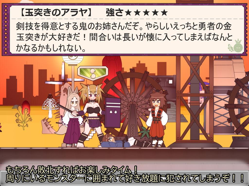 少年退魔伝アシタ 〜決戦!鬼ヶ城の段〜