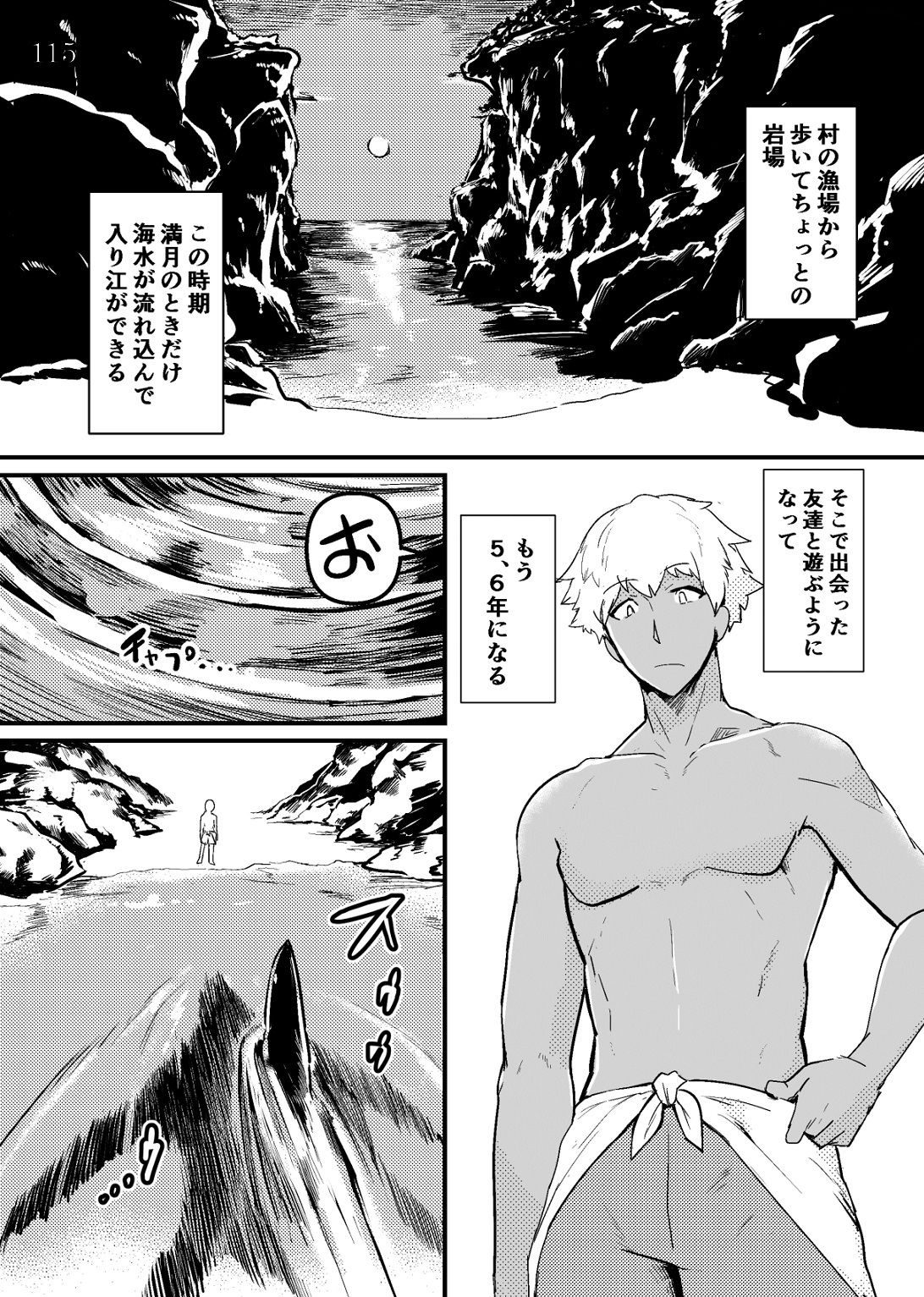 人外コレクション第12号「月の大きな夜」