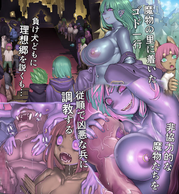 魔物の物語2〜魔軍襲来〜