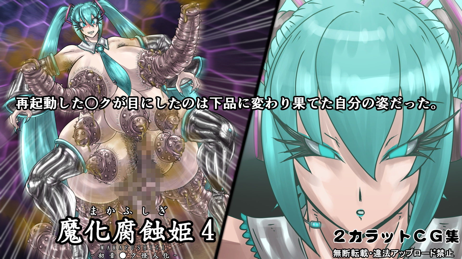 魔化腐蝕姫 4