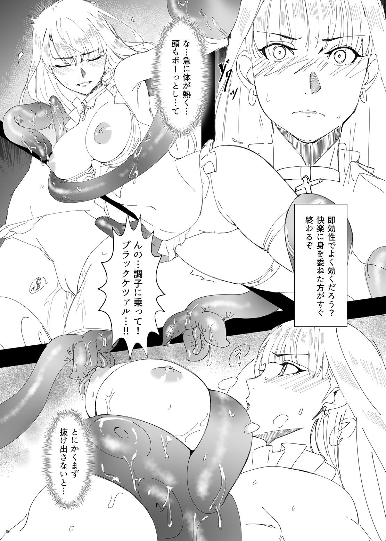 鉄拳聖女VS淫縛海魔