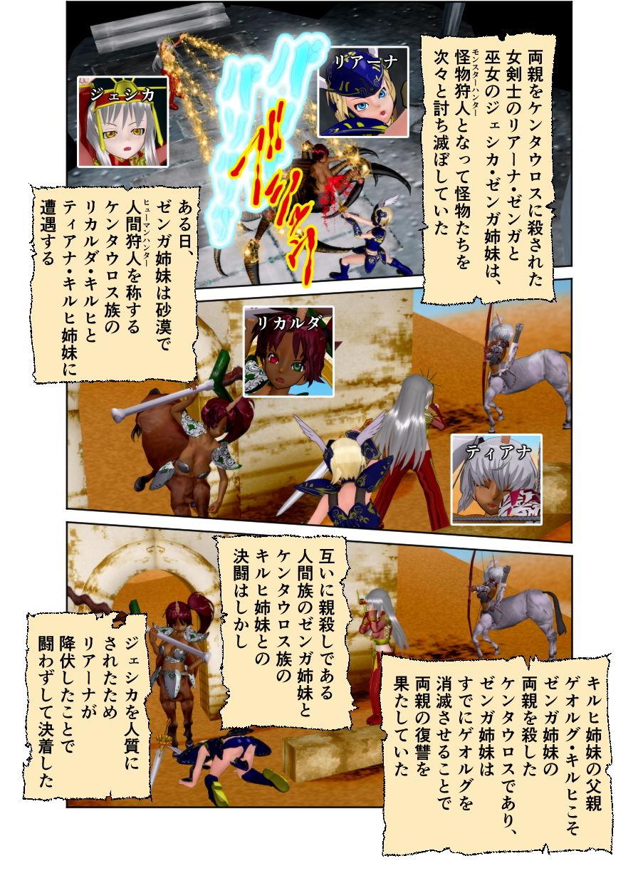 『人間の女剣士と巫女がケンタウロスの姉妹に囚われました 〜人間牧場編〜』