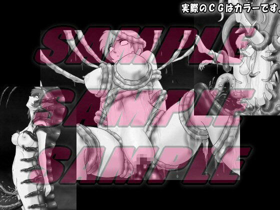 近未来エログロ美術館 触手緊縛・異種姦画像館