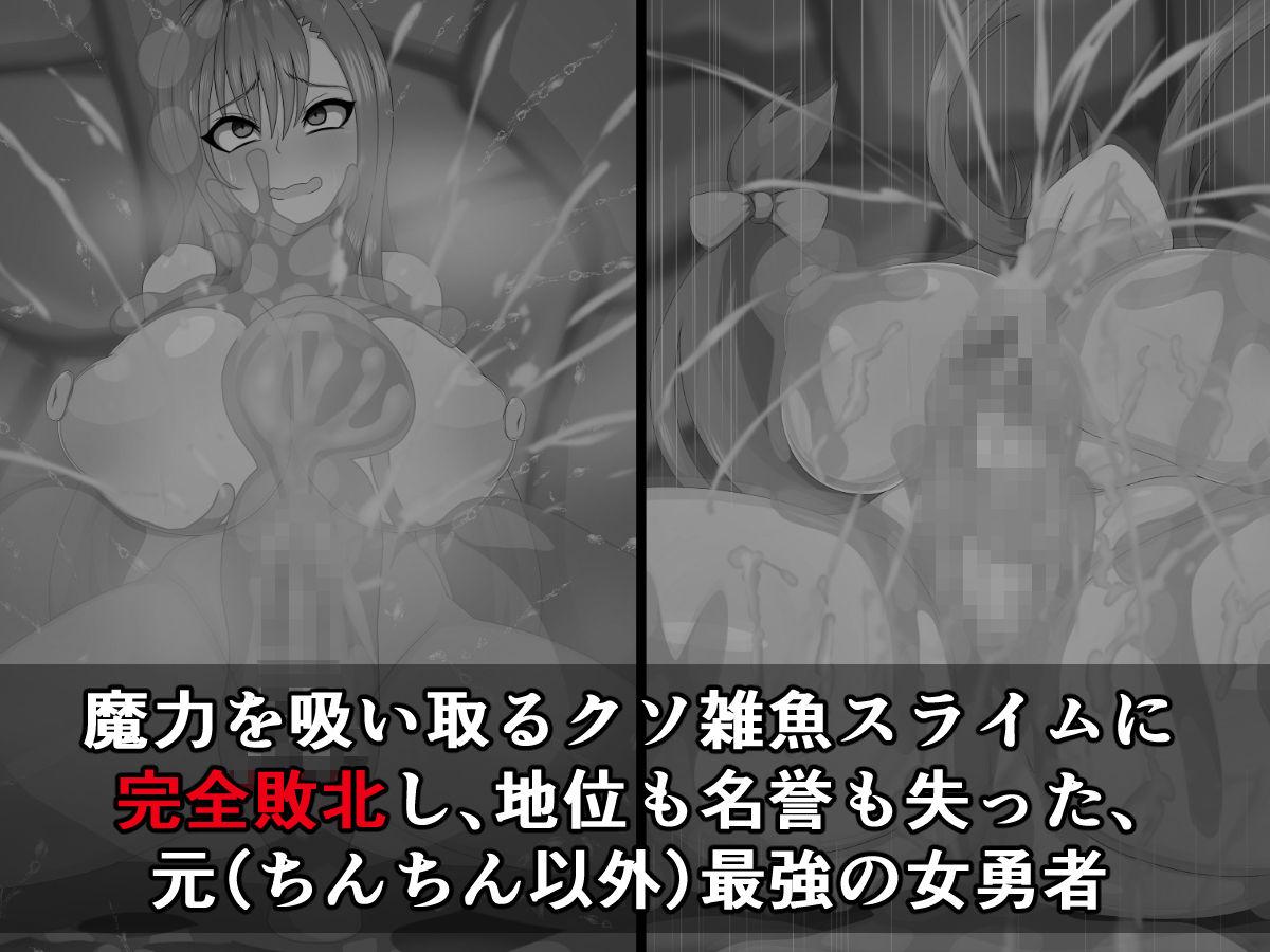 元(ちんちん以外)最強の女勇者がケツ穴ほじり触手に敗けてザーメンミルクサーバーなんかになるわけない!