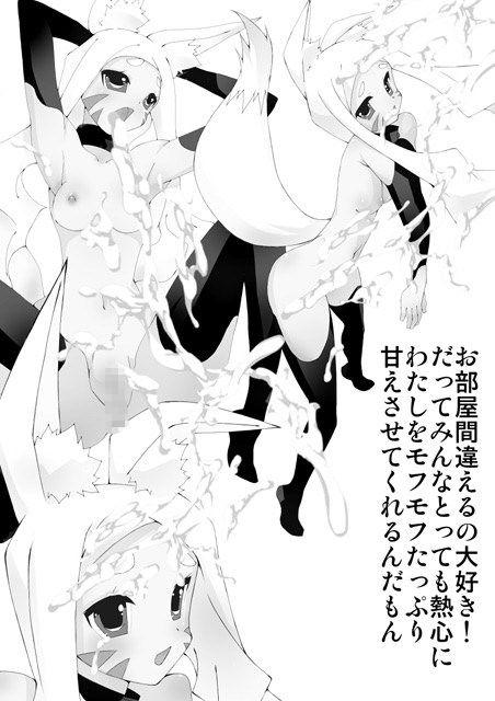 【コミック版】調教好きの白狐さん
