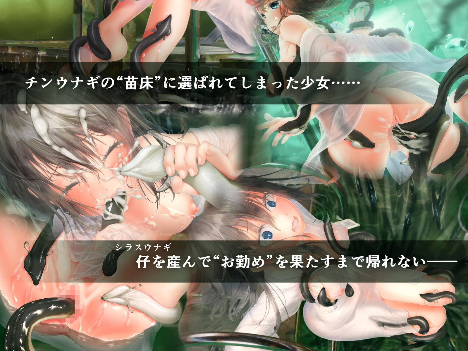 チンウナギと子作りSEX!! 〜絶滅危惧種救済計画〜