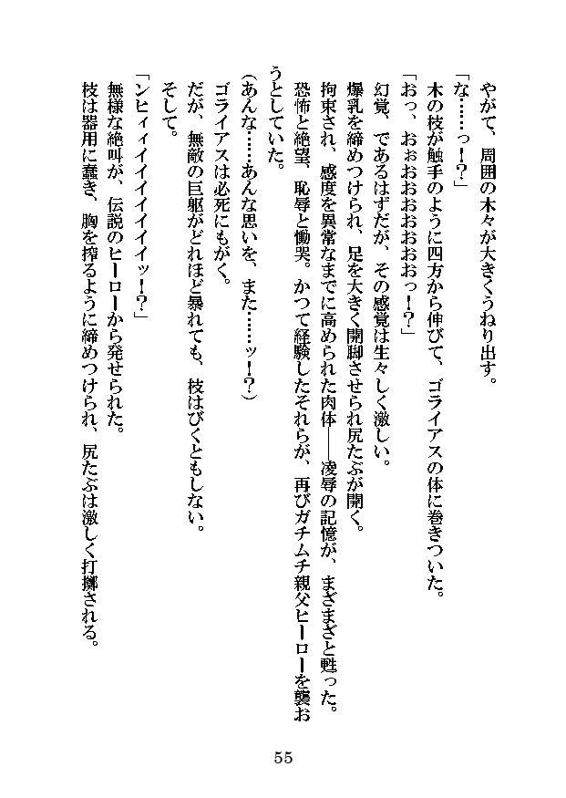 ガチムチヒーロー御堂&円城寺、淫惨汚辱の絶望大敗北