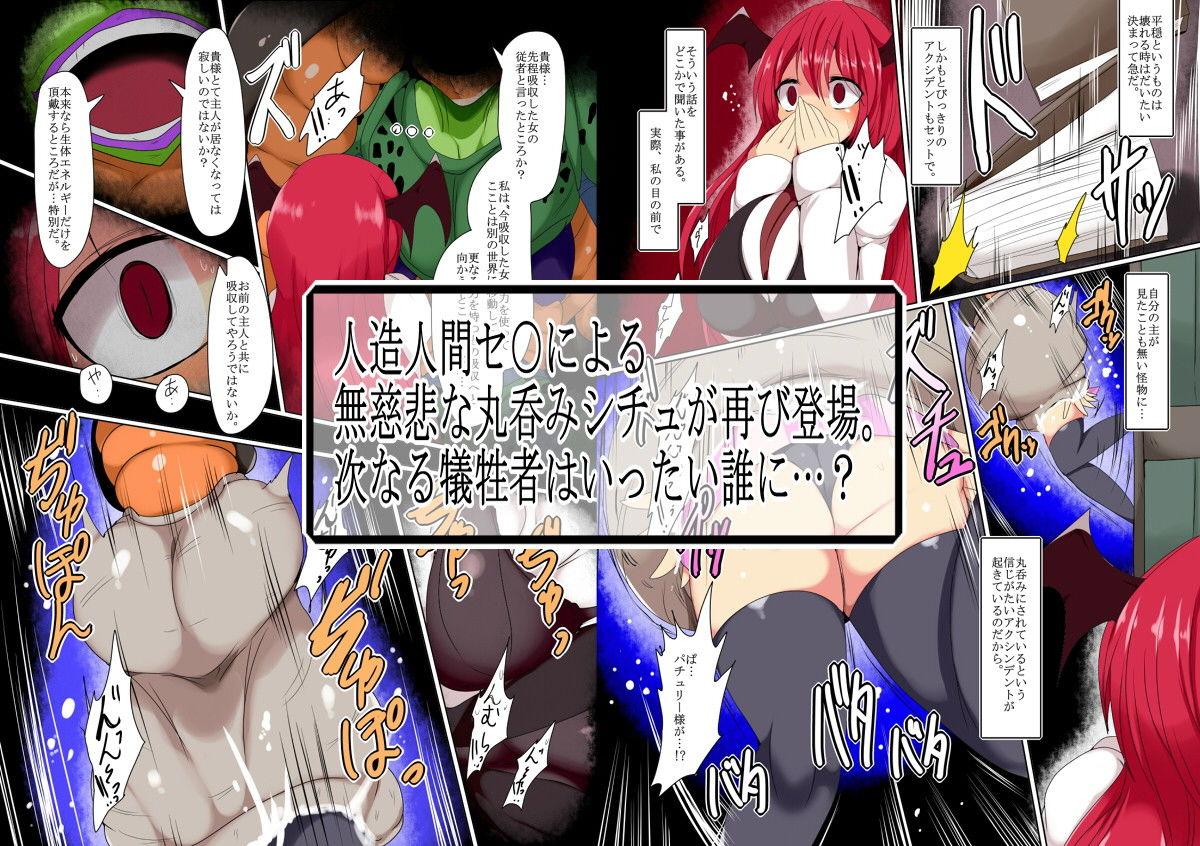 セル呑み+α