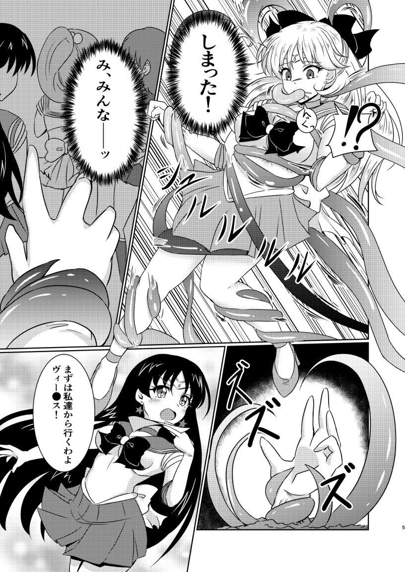 セー○ーヴィーナスは妖魔の子供を産まされる