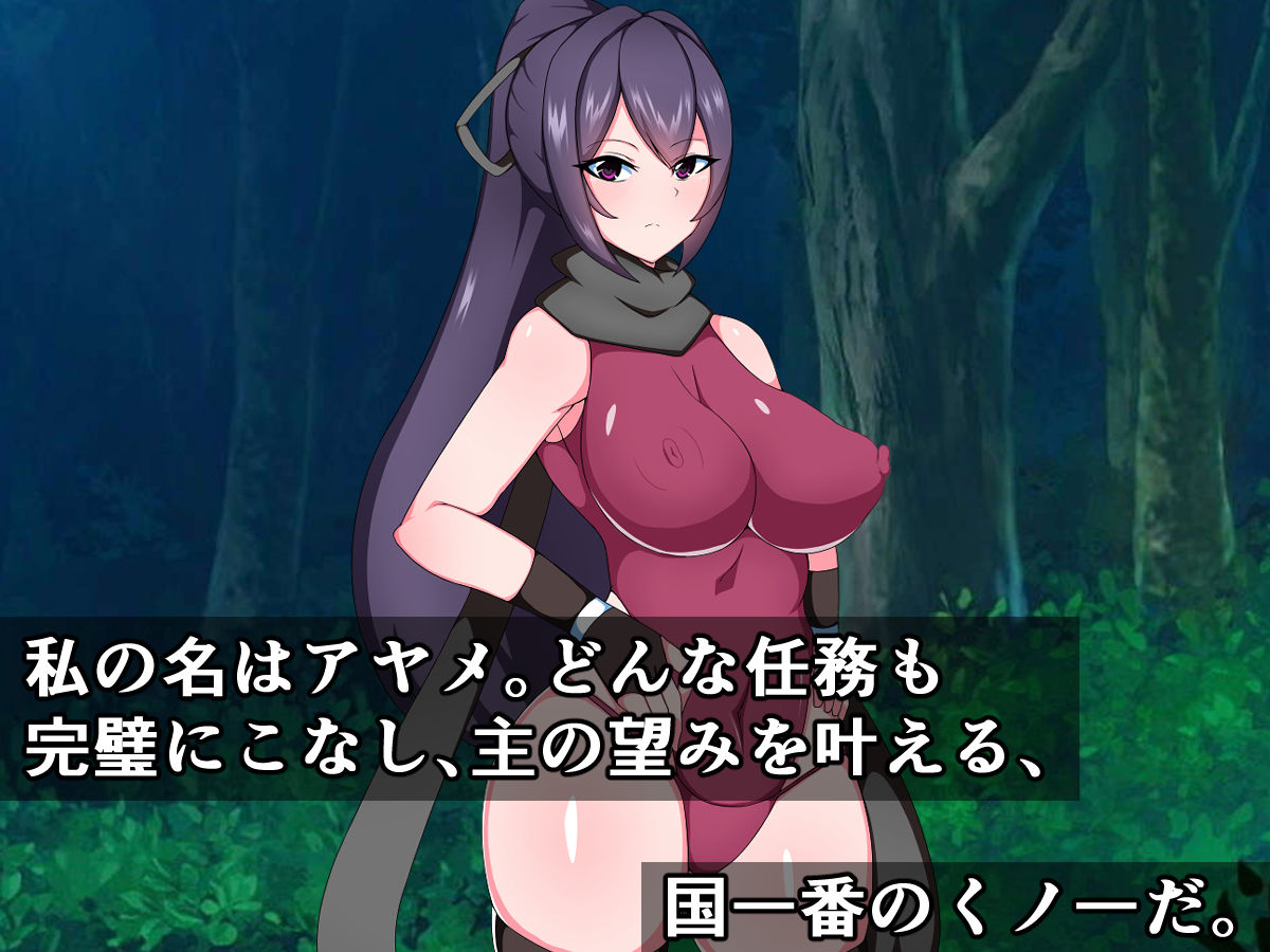 潜入女忍者アヤメは、快楽拷問新兵器になんか負けたりしない!