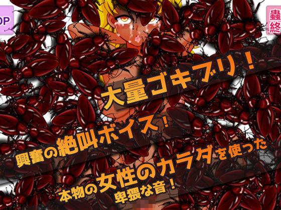 蟲姦〜ビッチギャルを大量のゴキブリで陵辱するゲーム